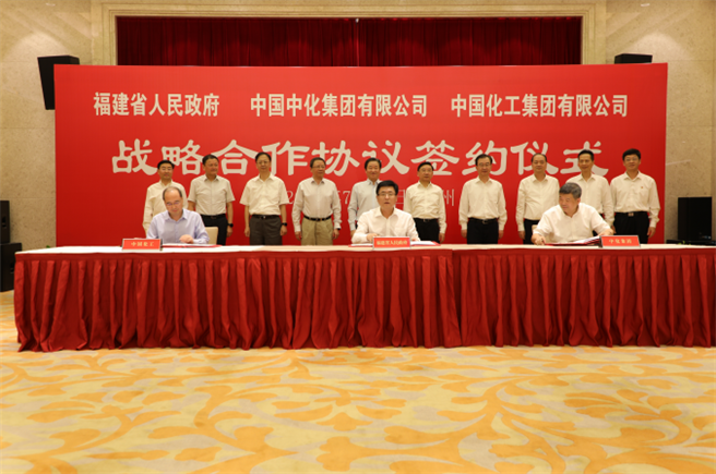 Sinochem and ChemChina Signed a Strategic Cooperation Agreement with Fujian Province