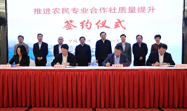 Sinochem Group Signed Cooperation Framework Agreement with Ministry of Agriculture and Rural Affairs